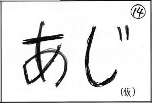 第50回福井高専祭 14番「あじぽっぷ」の広告/どこまでもアマチュア