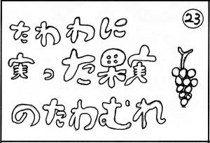 第50回福井高専祭 23番「たわわに実った果実のたわむれ」の広告/どこまでもアマチュア