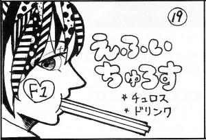 第50回福井高専祭 19番「えふいちゅろす」の広告/どこまでもアマチュア