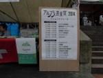 六呂師高原アルプス音楽祭2014 タイムスケジュール掲示板