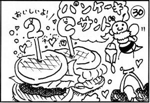 第50回福井高専祭 30番「パンケーキ屋さん」の広告/どこまでもアマチュア