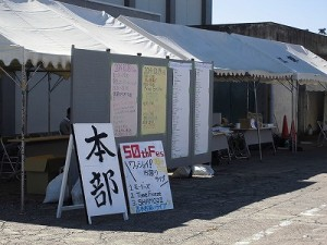第50回福井高専祭 本部前掲示板/どこまでもアマチュア