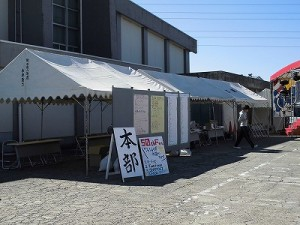 第50回福井高専祭 学校祭本部テント/どこまでもアマチュア