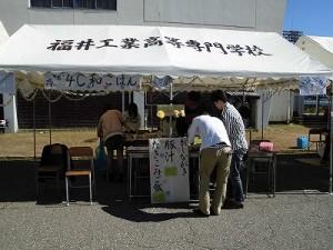 第50回福井高専祭 9番「突撃4C!和ごはん」/どこまでもアマチュア