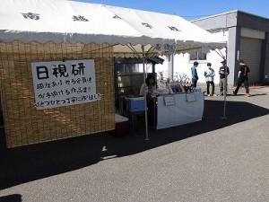 第50回福井高専祭 26番「日視研」/どこまでもアマチュア