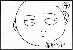 第50回福井高専祭 4番「バーニングバード」の広告/どこまでもアマチュア