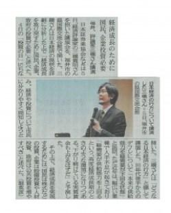 「投資の日」記念イベント 地元紙記事/どこまでもアマチュア