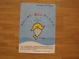 はつらつママさんバレーボールin大野 アリーナ内に掲示された宝くじのポスター/どこまでもアマチュア