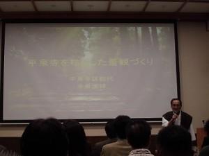 ふるさとの魅力を語ろう!景観づくり団体のつどい 平泉氏の発表/どこまでもアマチュア