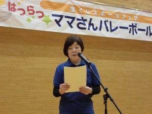 はつらつママさんバレーボールin大野 リハーサルに余念がない司会進行の廣瀬 洋美氏/どこまでもアマチュア