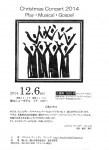 もう最高! クリスマス コンサート 2014 in 勝山ニューホテル/どこまでもアマチュア