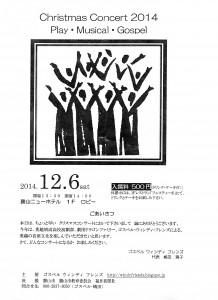 もう最高! クリスマス コンサート 2014 in 勝山ニューホテル その1