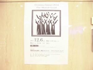 もう最高!クリスマスコンサート2014 in 勝山ニューホテル 会場の壁にも貼り出したポスター/どこまでもアマチュア