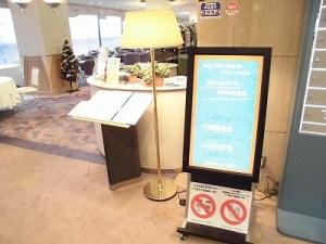 もう最高!クリスマスコンサート2014 in 勝山ニューホテル レストラン入口/どこまでもアマチュア