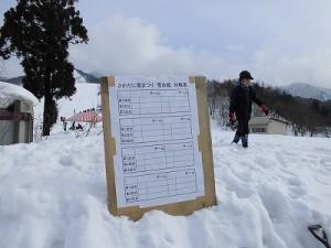 さかだに雪まつり 雪合戦の対戦表/どこまでもアマチュア