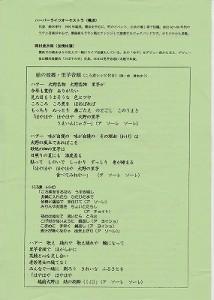 結の故郷・里芋音頭 踊り大会 & 清水ゆう・ハーバーライツオーケストラコンサート 当日チラシ2/どこまでもアマチュア