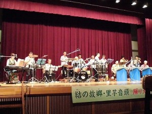 結の故郷・里芋音頭 踊り大会 & 清水ゆう・ハーバーライツオーケストラコンサート/どこまでもアマチュア