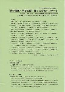 結の故郷・里芋音頭 踊り大会 & 清水ゆう・ハーバーライツオーケストラコンサート 当日チラシ1/どこまでもアマチュア