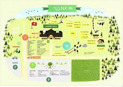 六呂師高原アルプス音楽祭2015~その3