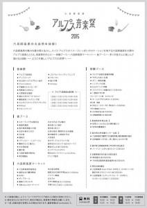 六呂師高原アルプス音楽祭2015 開催チラシ裏/どこまでもアマチュア