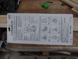 日曜大工自習教室~下手の横好き編~ ドリルスタンドのパッケージ台紙裏面に取説/どこまでもアマチュア