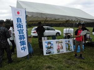 六呂師高原アルプス音楽祭2015 自衛隊コーナー/どこまでもアマチュア