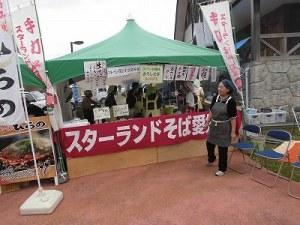 六呂師高原アルプス音楽祭2015 スターランド阪谷そば愛好会/どこまでもアマチュア
