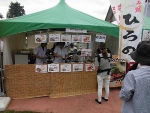 六呂師高原アルプス音楽祭2015 お好み焼きひろの/どこまでもアマチュア