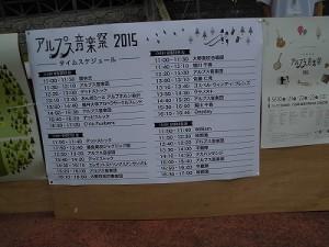 六呂師高原アルプス音楽祭2015 ステージプログラム/どこまでもアマチュア