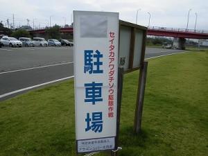 セイタカアワダチソウ駆除作戦 駐車場入り口/どこまでもアマチュア