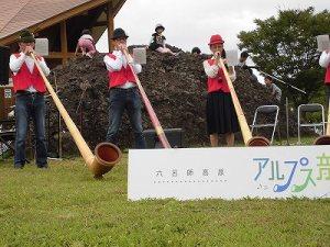 六呂師高原アルプス音楽祭2015 おんぼら~とアルプホルン金沢の左側3名/どこまでもアマチュア