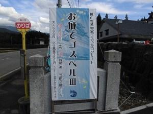 お城でゴスペルⅢ イベントの開催看板/どこまでもアマチュア