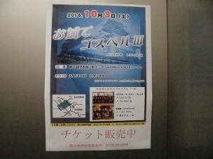 お城でゴスペルⅢ 勝山城博物館内ポスター/どこまでもアマチュア