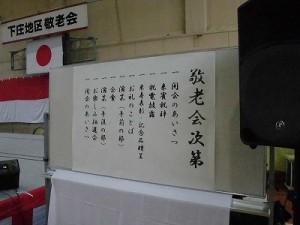 平成27年度下庄地区敬老会 プログラム掲示/どこまでもアマチュア