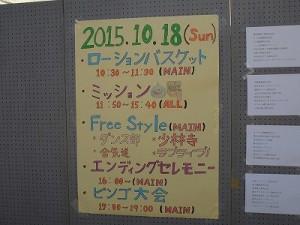 第51回福井高専祭 ステージプログラム/どこまでもアマチュア