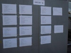 第51回福井高専祭 協賛企業/どこまでもアマチュア