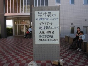 第51回福井高専祭 展示案内/どこまでもアマチュア