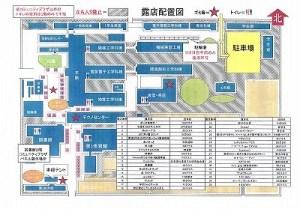 第51回福井高専祭 高専祭2015チラシ裏/どこまでもアマチュア
