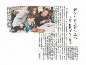 結の故郷 越前おおの 新そばまつり2015 1123福井新聞記事/どこまでもアマチュア