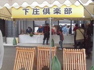 結の故郷 越前おおの 新そばまつり2015 下庄倶楽部/どこまでもアマチュア