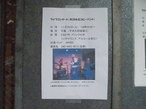MARIA ライブ 2015 at 平蔵の入口付近に貼られた開催チラシ/どこまでもアマチュア