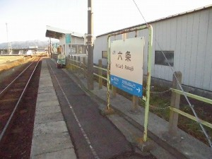 六条駅を紹介します。 駅名標の前を再度通過/どこまでもアマチュア