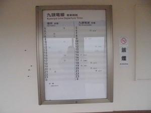 足羽駅はこんなところでした。 時刻表/どこまでもアマチュア