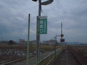 足羽駅はこんなところでした。 九頭竜湖方面の乗降口/どこまでもアマチュア