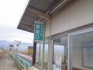 足羽駅はこんなところでした。 福井方面の乗降口/どこまでもアマチュア
