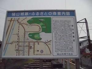 越前東郷駅を見てきました。 槇山城跡・ふるさとの森案内図/どこまでもアマチュア
