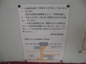 越前東郷駅を見てきました。 路線バスの利用案内/どこまでもアマチュア