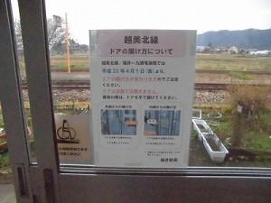 越前東郷駅を見てきました。 ワンマン列車の利用方法説明書/どこまでもアマチュア