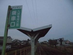 越前東郷駅を見てきました。 九頭竜湖方面乗車口の表示/どこまでもアマチュア