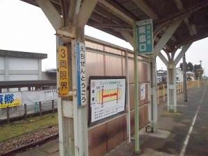 越前東郷駅を見てきました。 ひさし内掲示物/どこまでもアマチュア